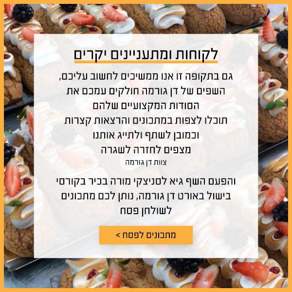 https://www.dangourmet.co.il/Warehouse/userUploadFiles/Image/Pesach2020.pdf